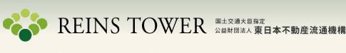 レインズタワー | (公益財団法人)東日本不動産流通機構