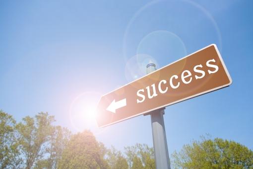 成功への軌跡