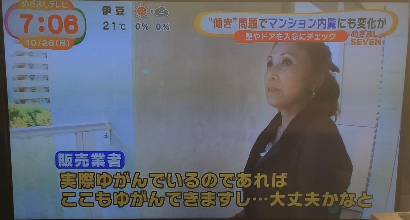 テレビ 金曜日 めざまし